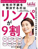 日経ヘルス 2月号臨時増刊 女性の不調を解決するのはリンパが9割!